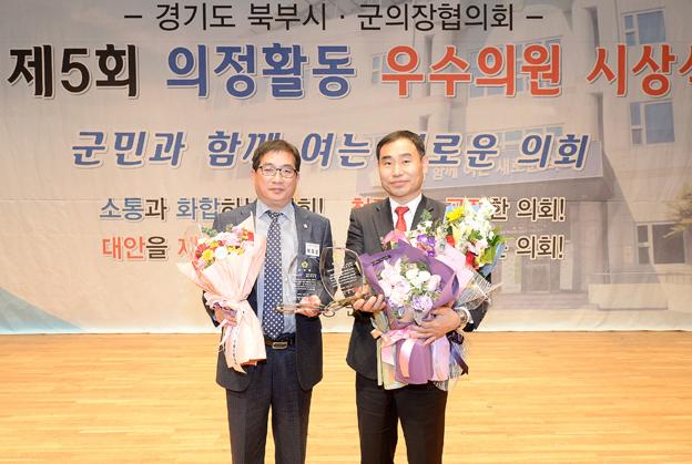 박대성, 조인연 시의원, '제5회 경기도 북부 시·군의회 우수의원' 수상