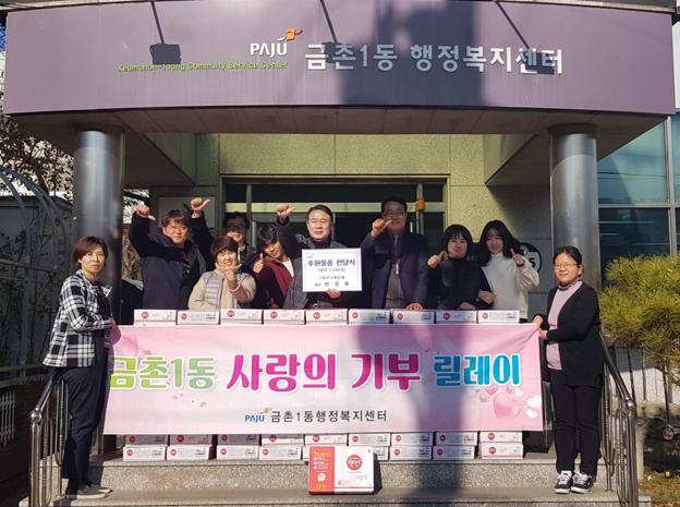 '금촌사랑 릴레이 이웃돕기', 여섯 번째 주자 파주시 소상공인연합회