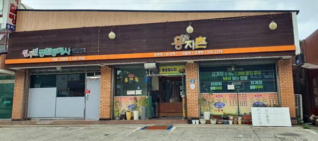 <맛집>-더위에 지쳤다면 월롱 용지촌 '능이버섯 삼계탕'