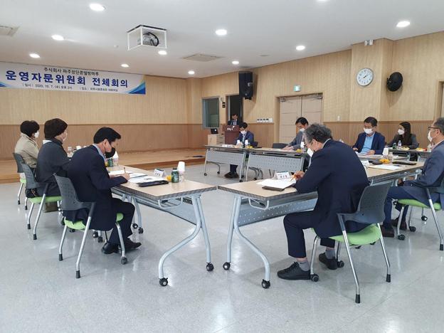 파주장단콩웰빙마루 운영자문위원회 전체회의 개최