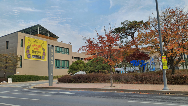 '파주형 마을살리기 프로젝트', 대한민국 지방자치 정책대상 최우수 수상