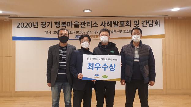 문산 선유4리, '경기행복마을관리소 사례발표' 최우수상 수상