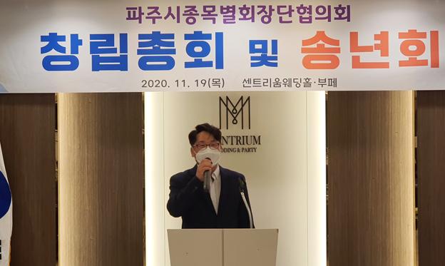 파주 체육 종목별회장단협의회, 창립총회 개최
