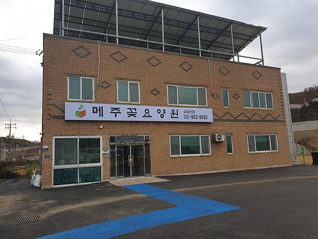 문산 메주꽃요양원 개원··· 촘촘한 의료서비스 체계