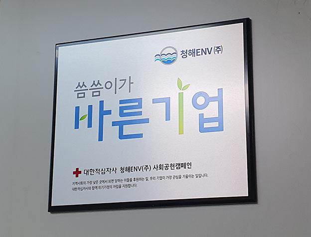 청해ENV㈜ 적십자 '씀씀이가 바른기업' 캠페인 참여