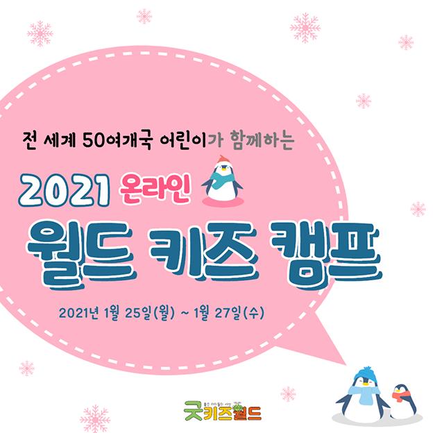 온라인 월드키즈캠프 1월 25(월)~27(수) 개최