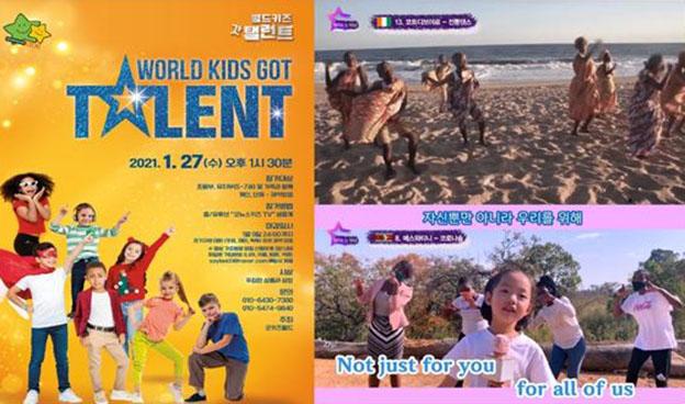 전 세계 어린이들의 온라인 장기자랑 '월드키즈갓탤런트'