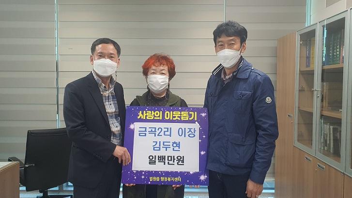 금곡2리 김두현 이장, 월급 지역에 환원
