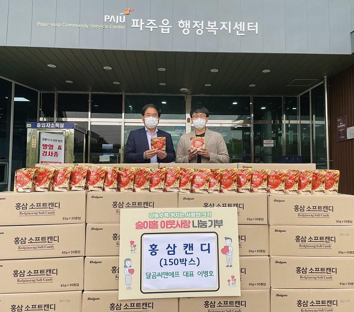 과자류 제조업체 '달곰씨앤에프'의 달콤한 기부