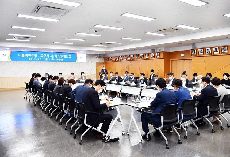 더불어민주당-파주시 제7차 당정협의회 개최