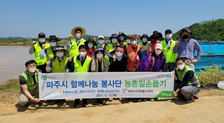 NH농협 파주시지부·자원봉사센터 영농철 농촌 일손도와