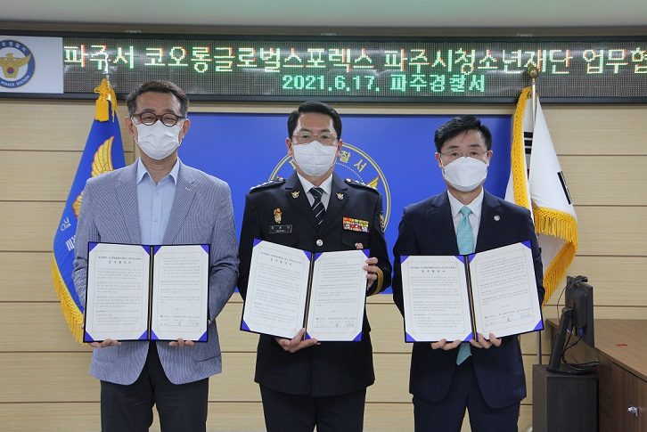 파주경찰서-코오롱글로벌 ㈜스포렉스-파주시 청소년재단 업무협약 체결