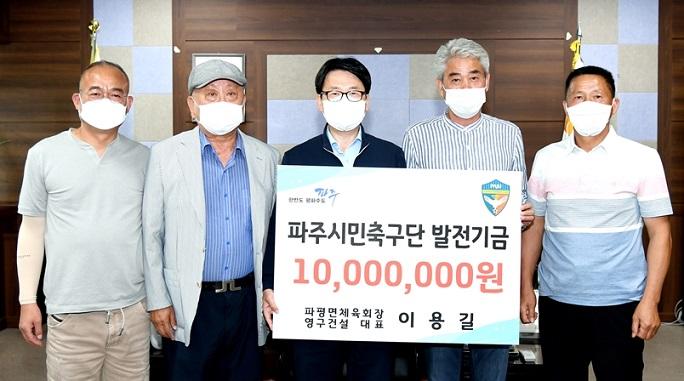 이용길 파평면체육회장, 시민축구단에 1000만 원 후원금 전달