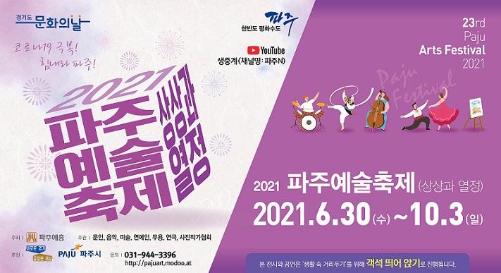 '예술의 향기 속으로'··· 파주예술축제 개최
