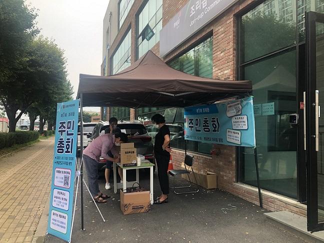 조리읍 주민자치회, 첫번째 주민총회 개최