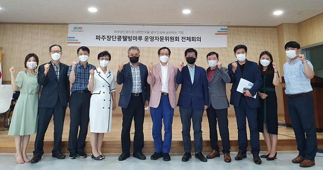 파주장단콩웰빙마루 운영자문위 전체회의 개최