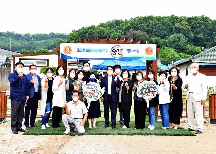 조리읍 마을공동체협의회 캠프 개장