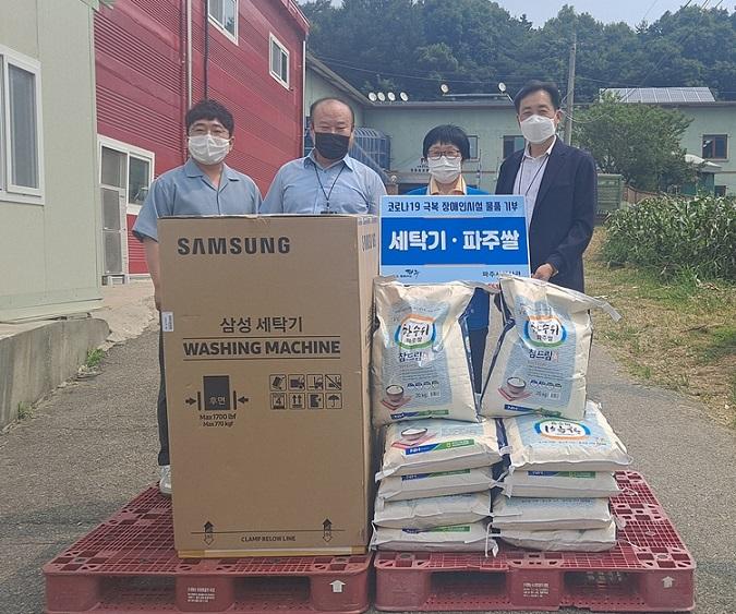 파주, 사회복지법인에 후원물품 기부