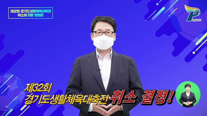 제32회 경기도생활체육대축전 취소