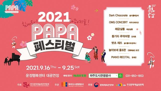 파주도시관광공사, 2021 PAPA 페스티벌 개최