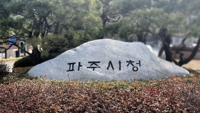 <속보>-파주시청 운동경기부 감독 공금 횡령 수억 원대 추정