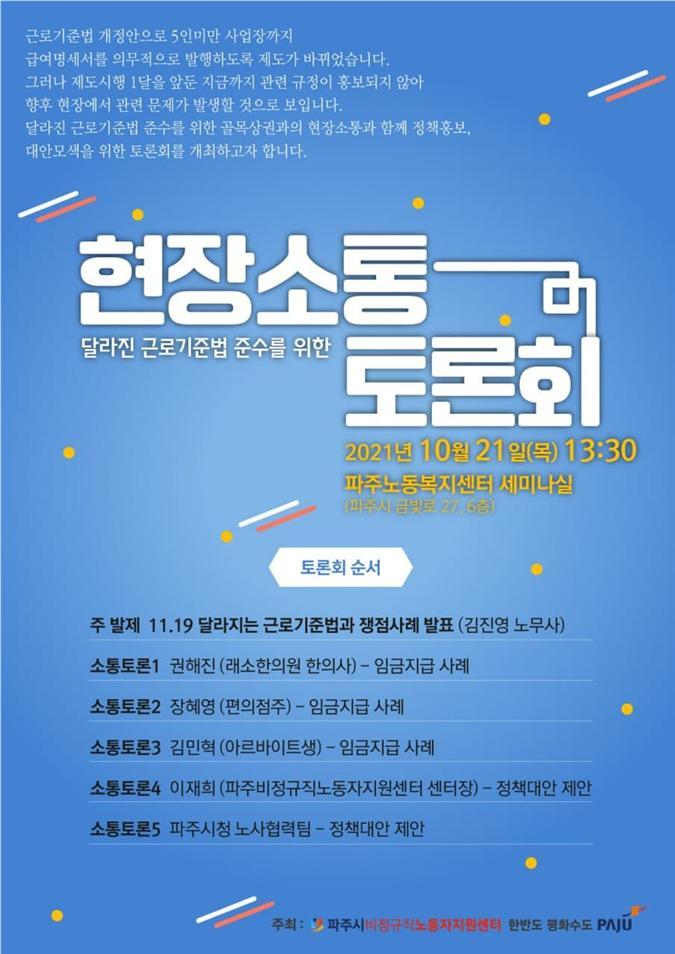 비정규직노동자지원센터, 달라진 근로기준법 준수 위한 현장소통 토론회 개최