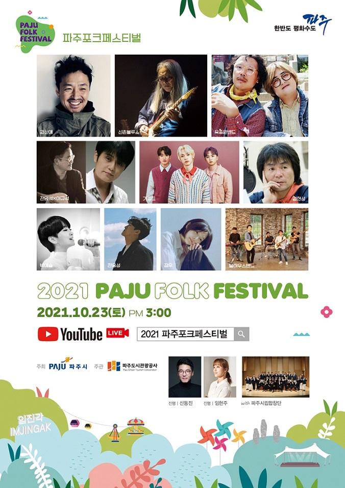 '2021 파주포크페스티벌' 온라인 개최