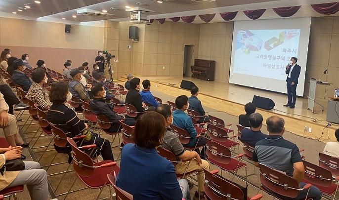 '교하동·운정동 행정구역 개편 주민설명회' 열어